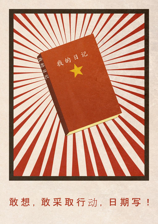 A Chinese propaganda poster
